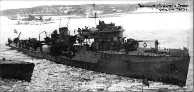 Тральщик «Гафель» в Турку, февраль 1945г.