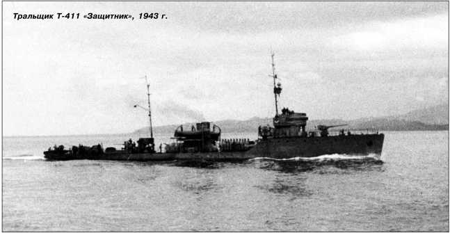 Тральщик Т-411 «Защитник», 1943г.