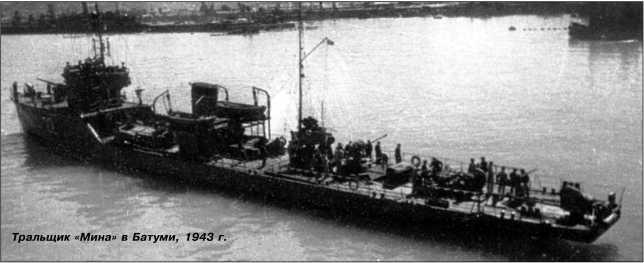 Тральщик «Мина» в Батуми, 1943г.