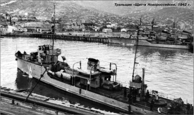 Тральщик «Щит» в Новороссийске, 1942г.