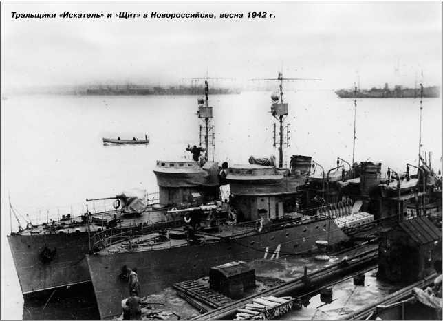 Тральщики «Искатель» и «Щит» в Новороссийске, весна 1942г.