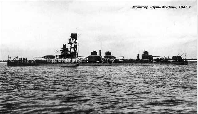 Монитор «Сунь-Ят-Сен», 1945г.
