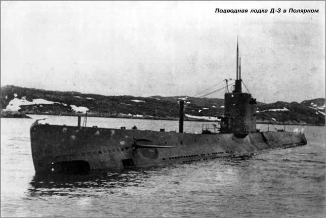 Подводная лодка Д-3 в Полярном.