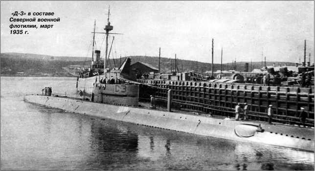 «Д-3» в составе Северной военной флотилии, март 1935г.
