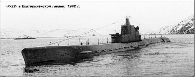 «К-22» в Екатериненской гавани, 1942г.