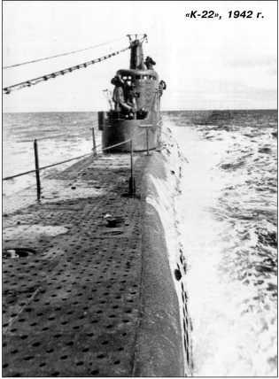 «К-22», 1942г.