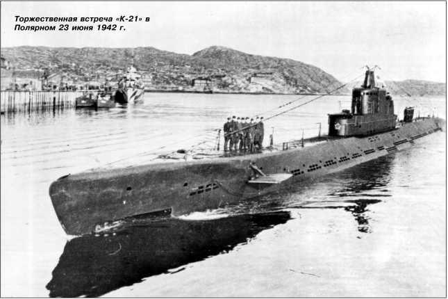 Торжественная встреча «К-21» в Полярном 23 июня 1942г.