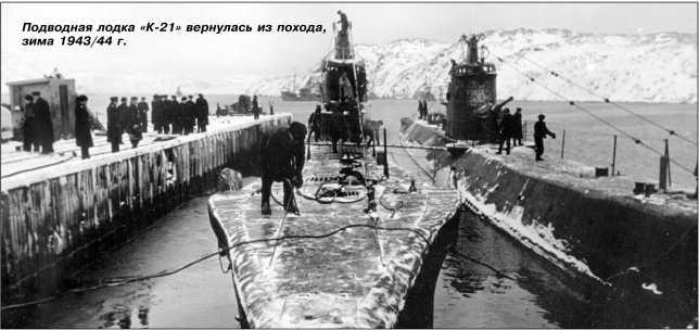 Подводная лодка «К-21» вернулась из похода, зима 1943/44г.