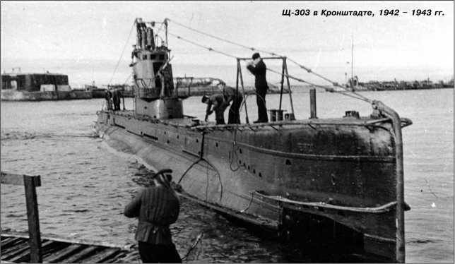 Щ-303 в Кронштадте, 1942–1943гг.