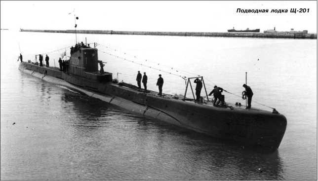 Подводная лодка Щ-201.