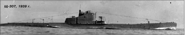 Щ-307, 1939г.