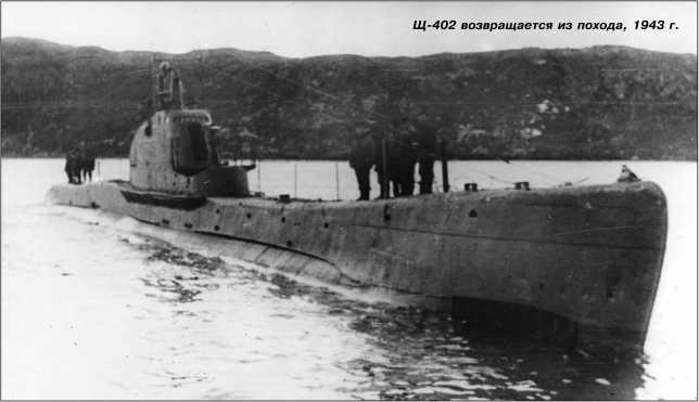 Щ-402 возвращается из похода, 1943г.