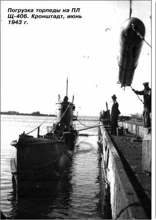 Погрузка торпеды на ПЛ Щ-406. Кронштадт, июнь 1943г.