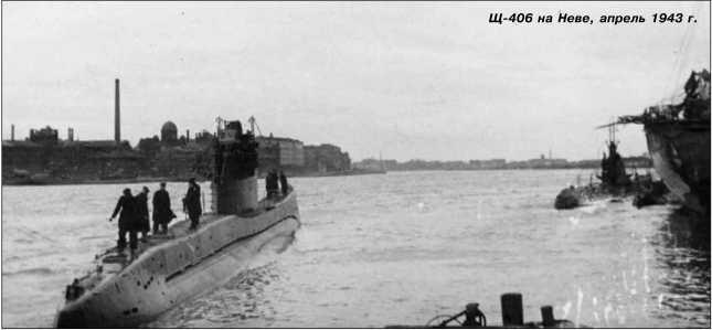 Щ-406 на Неве, апрель 1943г.
