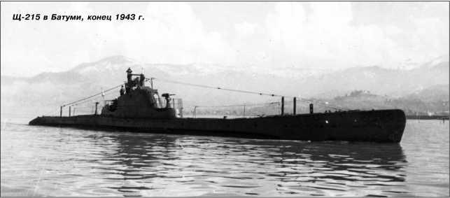 Щ-215 в Батуми, конец 1943г.