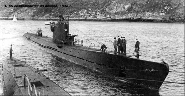 С-56 возвращается из похода, 1943г.