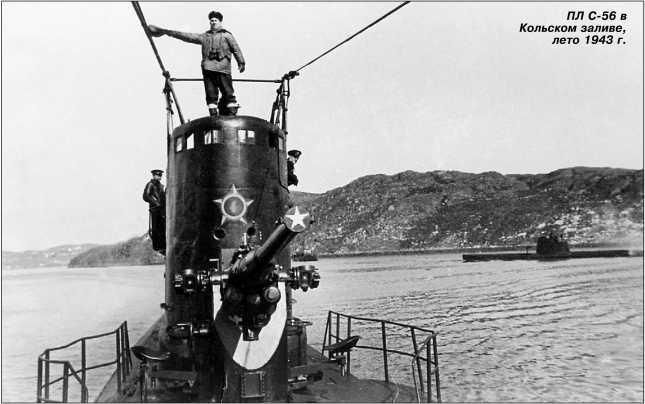 ПЛ С-56 в Кольском заливе, лето 1943г.