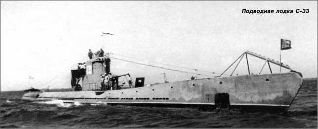 Подводная лодка С-33.