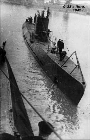С-33 в Поти, 1942г.
