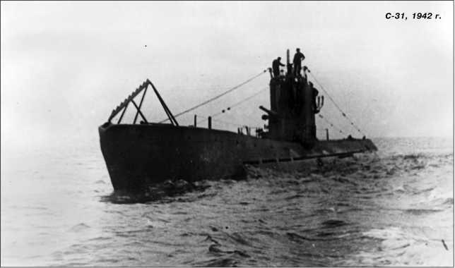 С-31, 1942г.