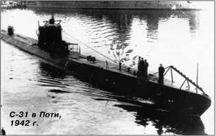 С-31 в Поти, 1942г.