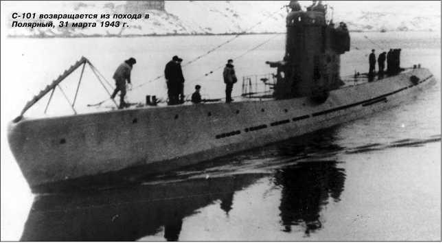 С-101 возвращается из похода в Полярный, 31 марта 1943г.