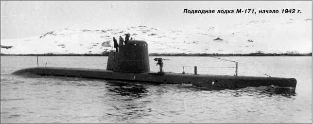 Подводная лодка М-171, начало 1942г.