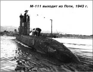 М-111 выходит из Поти, 1943г.