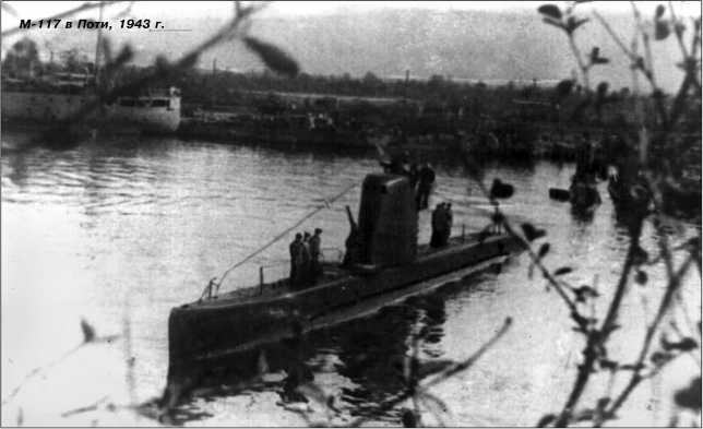 М-117 в Поти, 1943г.