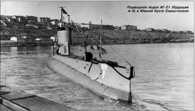 Подводная лодка АГ-21 (будущая А-5) в Южной бухте Севастополя.