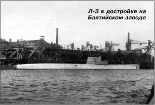 Л-3 в достройке на Балтийском заводе.