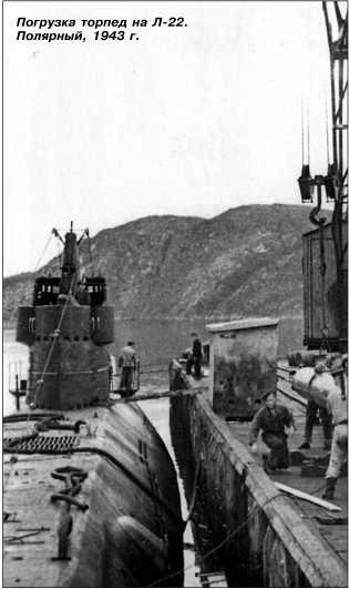 Погрузка торпед на Л-22. Полярный, 1943г.