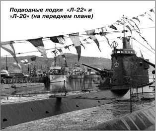 Подводные лодки «Л-22» и «Л-20» (на переднем плане).