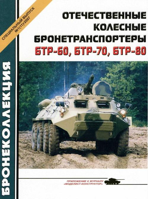 Отечественные колесные бронетранспортеры БТР-60, БТР-70, БТР-80