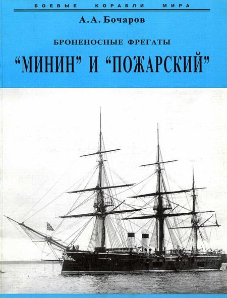 """Броненосные фрегаты """"Минин"""" и """"Пожарский"""""""