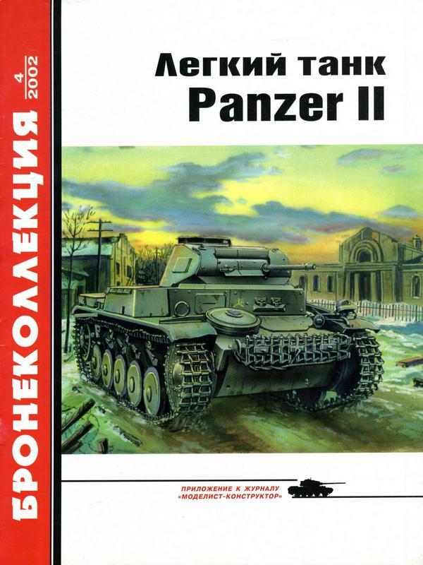 Лёгкий танк Panzer II