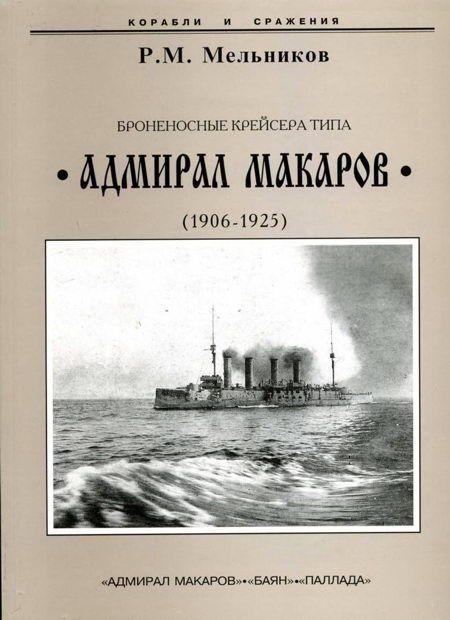 """Броненосные крейсера типа """"Адмирал Макаров"""". 1906-1925 гг."""