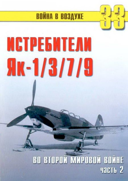 Як-1/3/7/9 во второй мировой войне. Часть 2