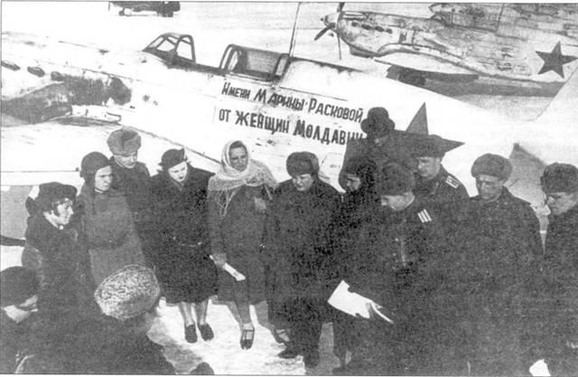 Як -7Б купленный на средства собранные женщинами Молдавии и названный в честь Марии Рисковой. Она была инициатором организации трех женских авиационных полков и командовала 587 БАП (позднее 125-й Гвардейский). Мирина Раскова погибла во время летного происшествия 4 январи 1942 года.