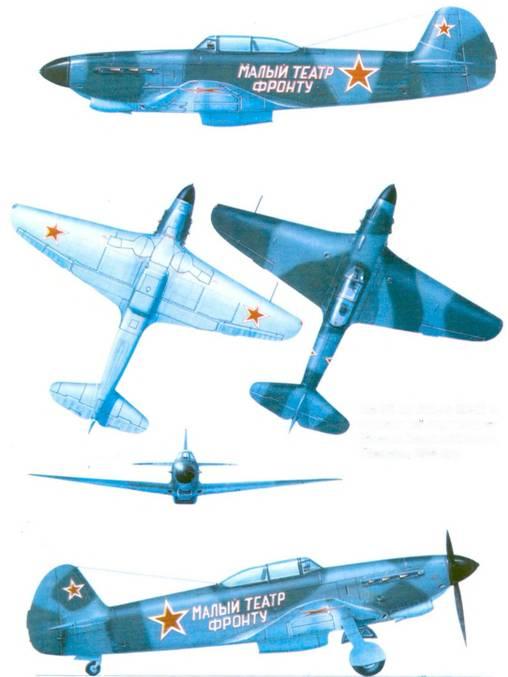 Як-9Б из 901-го ИАП с дарственном надписью or Малого Театра г. Москвы. Беларусь, 194-1 год.