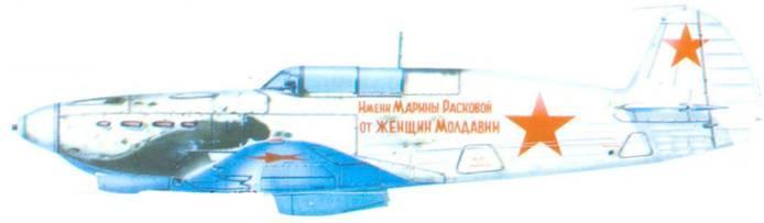 Як-7Б купленный на средства собранные женщинами Молдавии и названный в честь Марины Расковой, которая была инициатором организации трех женских авиационных полков.