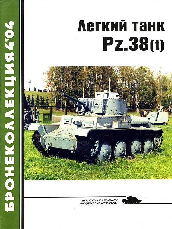 Лёгкий танк Pz.38(t)