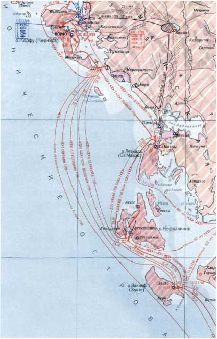 Карта боевых действий эскадры Ф.Ф. Ушакова у Ионических островов. (Морской атлас. Т. III. М., 1958. Фрагмент).