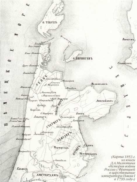 Карта северной Голландии, где действовали русские десантные войска с 2.IX по 8.XI. 1799г.