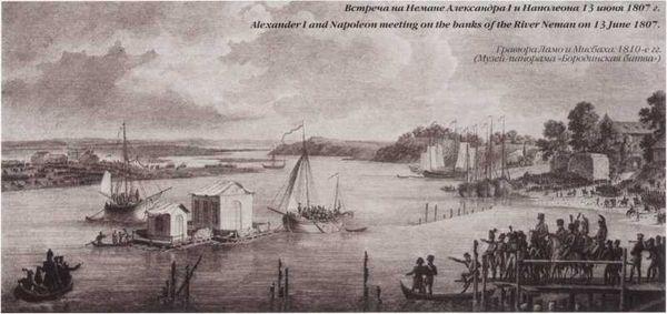 Встреча на Немане Александра I и Наполеона 13 июня 1807г. <emphasis>Гравюра Ламо и Мисбаха. 1810-е гг. (Музеи-панорама «Бородинская битва»).