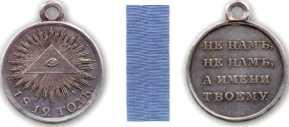 Серебряная медаль в память Отечественной войны 1812г. (Из коллекции М.С. Селиванова). Такой медалью на голубой Андреевской ленте наградили всех офицеров и моряков, участвовавших в боевых походах 1812 года.