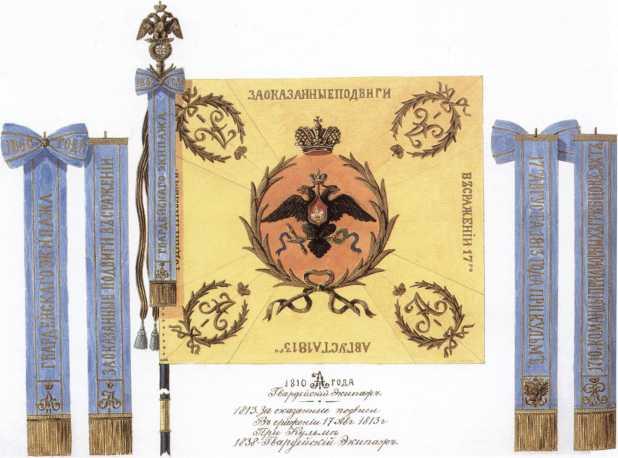 Георгиевское знамя, пожалованное императором Александром I Гвардейскому экипажу за отличие в сражении при Кульме 17 августа 1813г. Акварель художника С.Д. Всеволожского. Конец XIXв. (ЦВММ). <emphasis>Знамя пожаловано Гвардейскому экипажу 26 августа 1813г. и вручено в 1814г. Первоначально его навершие было в виде ажурного позолоченного копья с белым Георгиевским крестом внутри. Это навершие заменили в 1830г. бронзовым позолоченным орлом (хранится в ЦВММ), а в 1875г.— навершием, изображенным на акварели. Со временем полотнище знамени пришло в ветхость. В связи со 100-летним юбилеем Гвардейского экипажа Николай II лично вручил морякам 10 мая 1910г. новое Георгиевское знамя с новой Андреевской лентой (ленты 1860г. и 1910г. хранятся сегодня в ЦВММ).