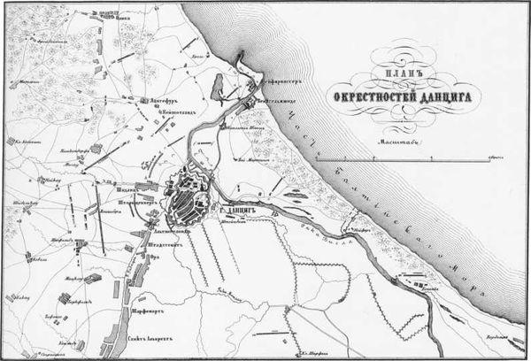 План окрестностей Данцига в 1813г. Гравюра. 1840г. (Музей-панорама «Бородинская битва»).