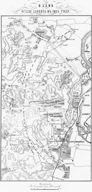 План осады Данцига в 1813г. Гравюра. 1840г. (Музей-панорама «Бородинская битва»).