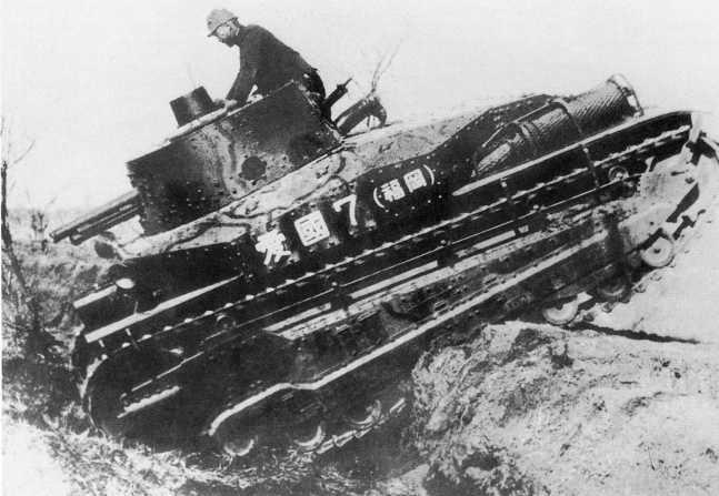 Японский средний танк Тип 89 «Ко» из состава 4-го танкового полка Квантунской армии. Снимок сделан в мае 1939 года в Кунгчулинге. Первые два иероглифа дословно переводятся как «Любовь к родине». В скобках написано название города, выделившего деньги на постройку танка — «Фукуока» (ЯМ).